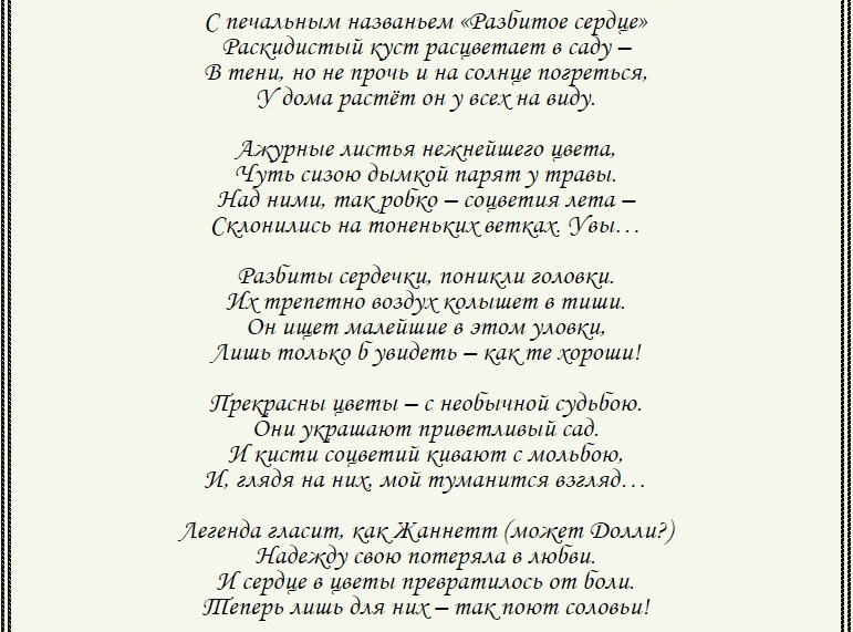 Стихотворное описание дицентры